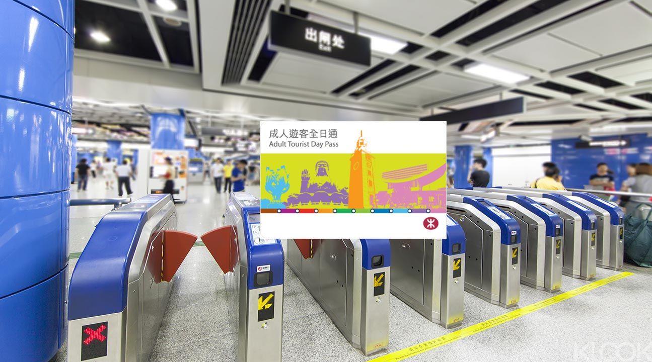 MTR Pass - Hong Kong