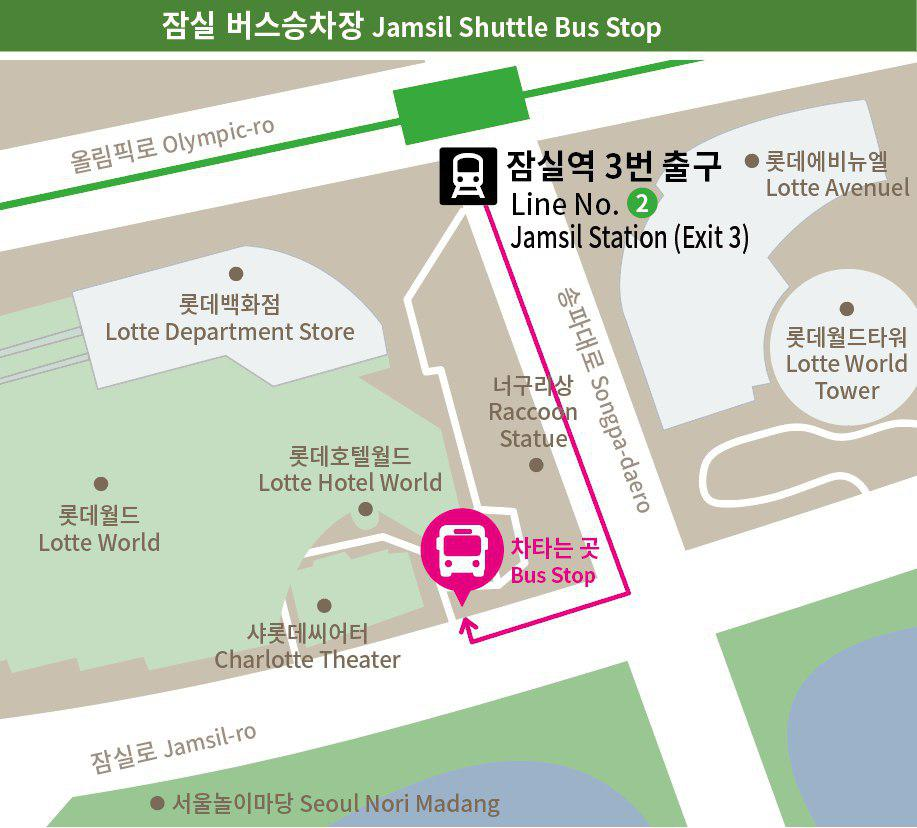 Nami Island Round Trip Transfer and Admission Ticket from