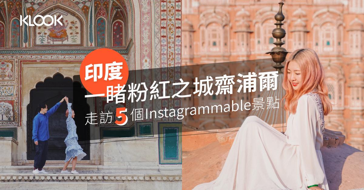 一睹印度粉紅之城齋浦爾    走訪5個instagrammable景點