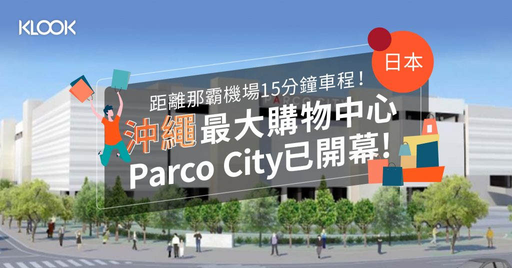 【沖繩旅遊】距離那霸機場15分鐘車程!沖繩最大購物中心Parco City已開幕!
