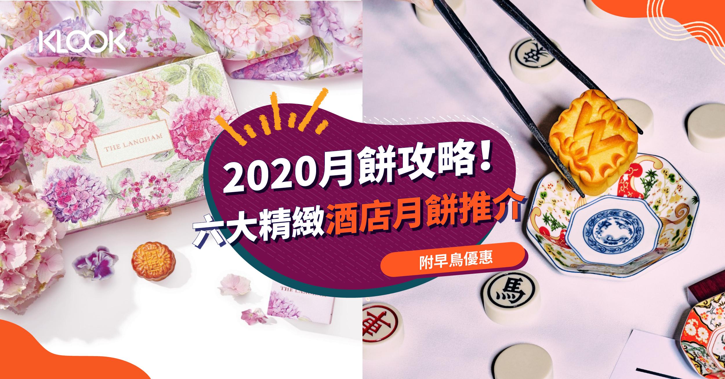 【月餅2020】W Hotel、四季等 6大酒店月餅早鳥優惠一覽