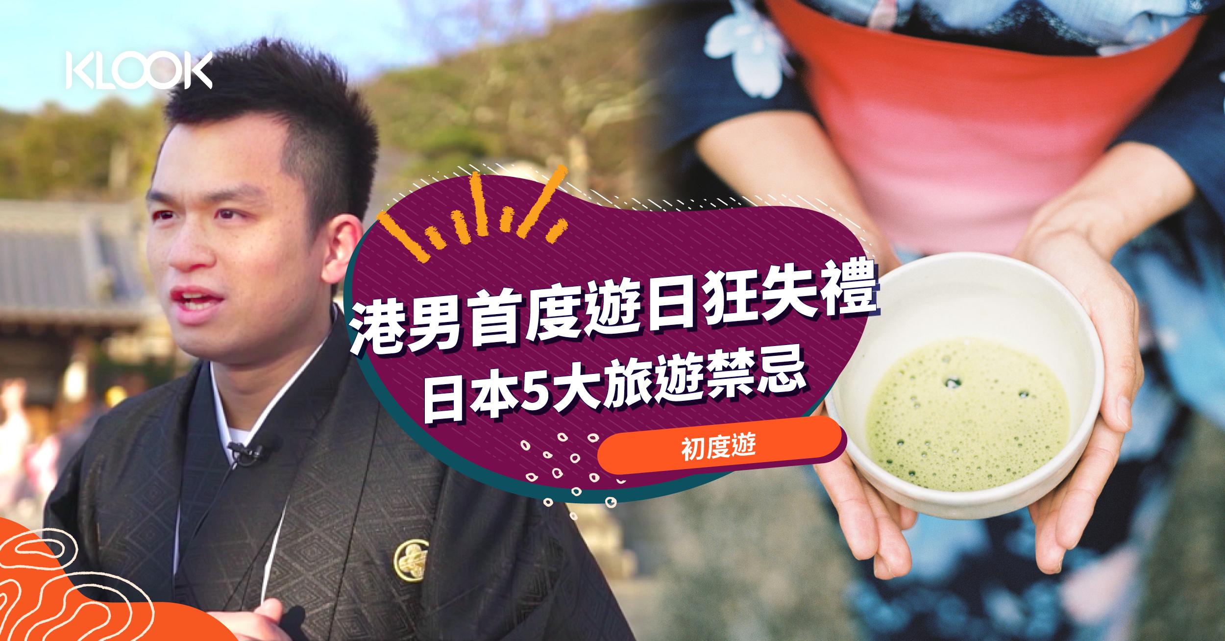 《初度遊》港男遊日狂失禮 盤點5大日本旅遊禁忌