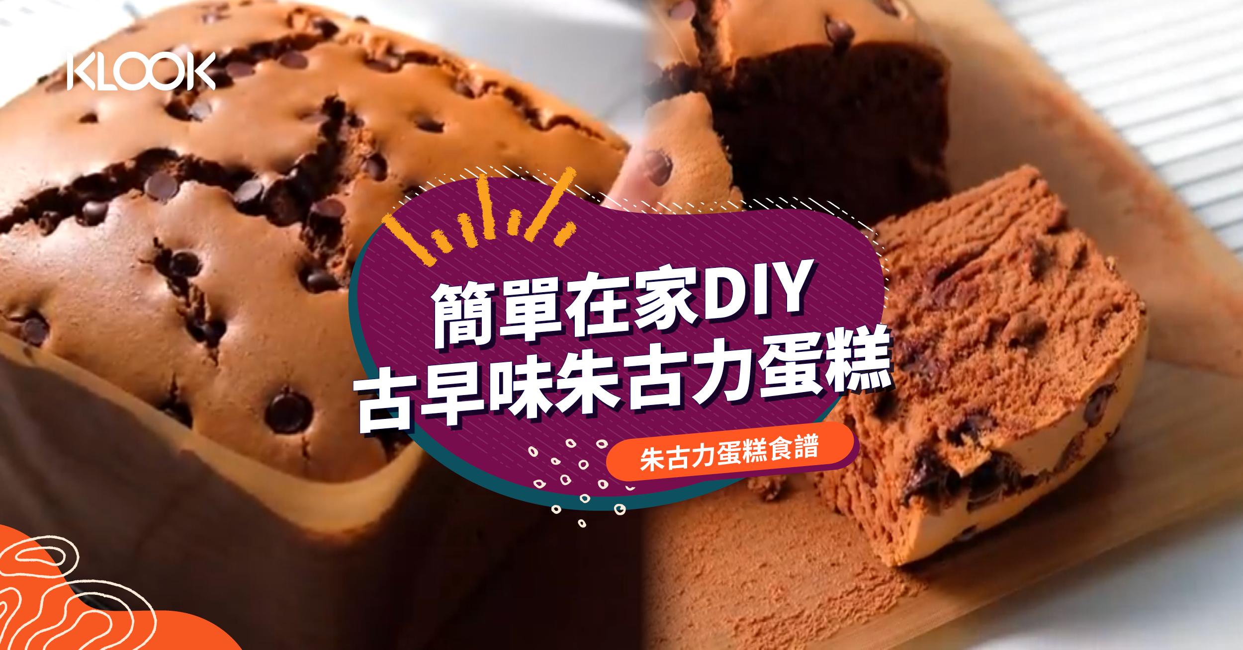 【朱古力蛋糕食譜】簡單在家 DIY 古早味朱古力蛋糕